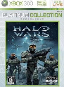 Halo Wars ストラテジック オプション パック