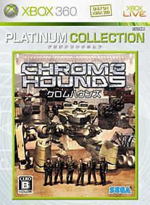 Chromehounds - 体験版