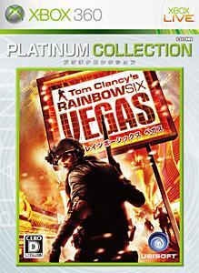 Tom Clancy's Rainbow Six Vegas - 体験版