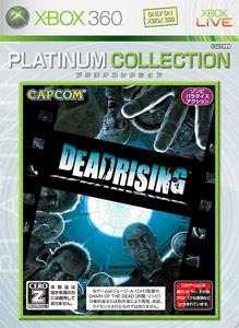 Dead Rising アイコン パック 1
