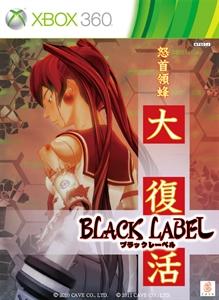 怒首領蜂 大復活 Black Label