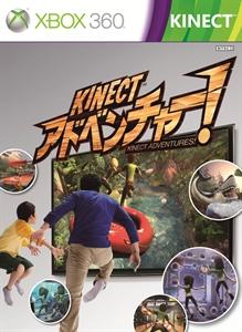 Kinect Adventures - 予告編