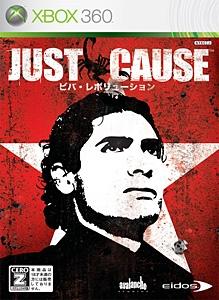 Just Cause