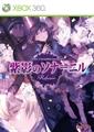 紫影のソナーニル Refrain