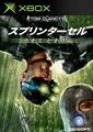 Splinter Cell Chaos Theory 《縱橫諜海3:混沌理論》